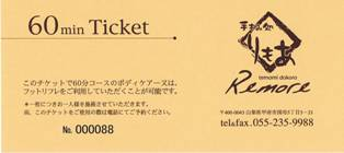 GiftTicket